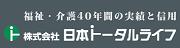 日本トータルライフ
